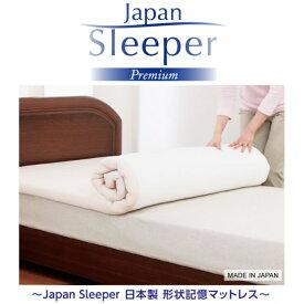 Japan Sleeper ジャパンスリーパー プレミアム 日本製 形状記憶 低反発 マットレス (セミダブル) [キャンセル・変更・返品不可]