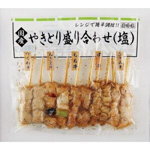 レンジで国産やきとり盛合せ 塩 5種 10本×3袋 [キャンセル・変更・返品不可]
