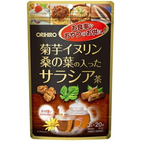 オリヒロ 菊芋イヌリン桑の葉の入ったサラシア茶 [キャンセル・変更・返品不可]