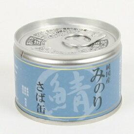 日本のみのり さば缶 150g [キャンセル・変更・返品不可]