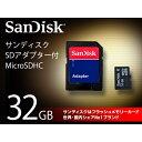 【サンディスク 32GBマイクロSDカード】[返品・交換・キャンセル不可]