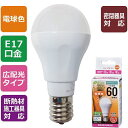 【LED電球 ミニクリプトン形(60形相当/760lm/電球色/E17/配光角170°/密閉器具対応/断熱材施工器具対応) (LDA7L-H-E17…
