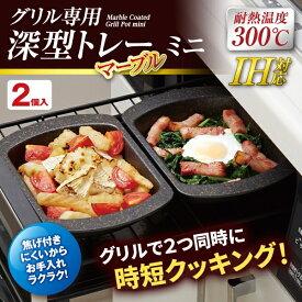 グリル専用深型トレーミニ 2個組 (Marble Coated Grill Pot mini) [キャンセル・変更・返品不可]