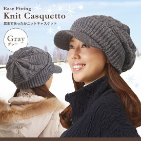 耳までぽかぽかニットキャスケット グレー - Easy Fitting Knit Casquette [キャンセル・変更・返品不可]
