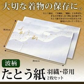 たとう紙 波柄 羽織・帯用 2枚セット (Kimono storage cover) [キャンセル・変更・返品不可]