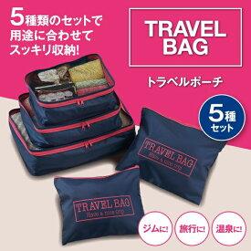 トラベルポーチ 5種セット (Travel bag (5pcs/set)) [キャンセル・変更・返品不可]
