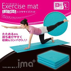 たためるエクササイズマット (foldable exercise mat) [キャンセル・変更・返品不可]