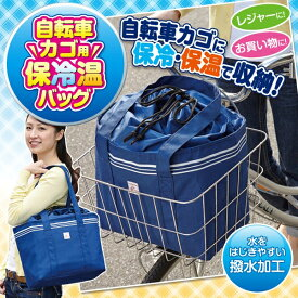 自転車カゴ用保冷温バッグ ネイビー [キャンセル・変更・返品不可]