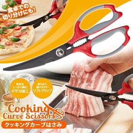 料理はさみ(キッチンはさみ クッキングカーブはさみ)(Cooking scissors) [キャンセル・変更・返品不可]