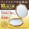 A 10 times magnifying glass compact octagon mirror (hand mirror) [cancellation, change, returned goods impossibility]