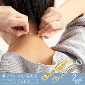 落下防止機能付ネックレスの留め具 2個セット [キャンセル・変更・返品不可]