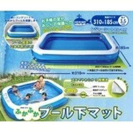 プール下マット 310cm [キャンセル・変更・返品不可]