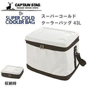 スーパーコールド クーラーバッグ 43L 保冷バッグ 折り畳み収納 テーブル キャプテンスタッグ UE-562 (UE-562) [キャンセル・変更・返品不可]