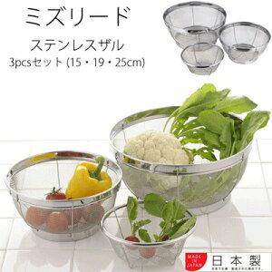 ヨシカワ ミズリード ステンレスザル 3pcsセット(15・19・25cm) (SH6999) [キャンセル・変更・返品不可]