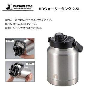 水筒 HDウォータータンク 2.5L シルバー スポーツボトル 直飲み 注ぎ飲み キャプテンスタッグ UE-3529 [キャンセル・変更・返品不可]