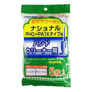 ハンドクリーナー用紙パック(ナショナル/PHC-PA1Kタイプ用/5枚入) [キャンセル・変更・返品不可]