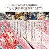 擦掉注染手童話花[日本製造][裙帶菜華][取消、變更、退貨不可]