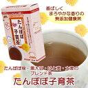【ノンカフェイン たんぽぽ子育茶 5g×20】[返品・交換・キャンセル不可]