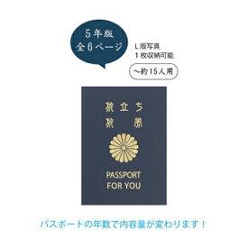 メモリアルパスポート 5年版 [キャンセル・変更・返品不可]