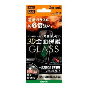 iPhone 11 Pro/XS/X ガラスフィルム 防埃 3D 10H 全面保護 反射防止 /ブラック [キャンセル・変更・返品不可]