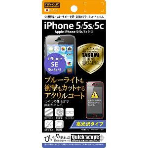 iPhone5/5s/5cフィルム(5H耐衝撃Bライト光沢) [キャンセル・変更・返品不可]