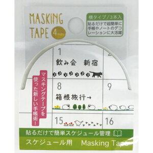 スケジュール用マスキングテープ4mm 3個入り デコレーション ※セット販売(3巻入り×5点) [キャンセル・変更・返品不可]