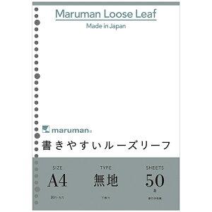 マルマン A4 30穴 書きやすいルーズリーフ 無地 50枚 [L1106] [キャンセル・変更・返品不可]