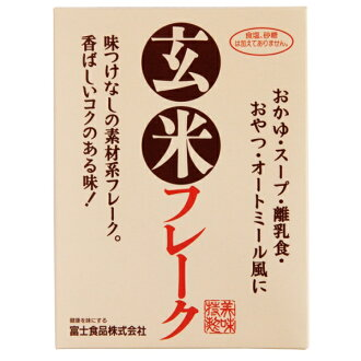 Brown rice flake 220 g one piece of article [cancellation, change, returned goods impossibility]