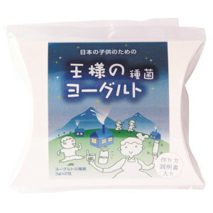 王様のヨーグルト 種菌 単品 [キャンセル・変更・返品不可]