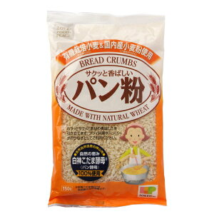 有機&国産小麦使用パン粉 150g 単品 [キャンセル・変更・返品不可]