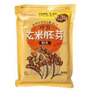 玄米胚芽 粉末 単品 [キャンセル・変更・返品不可]