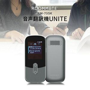 ROOMMATE 音声翻訳機 UNITE RM-73SK [キャンセル・変更・返品不可]