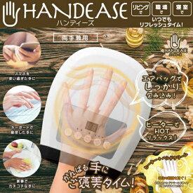 ハンドマッサージャー HANDEASE(ハンディーズ) HE-HDM001 [キャンセル・変更・返品不可]