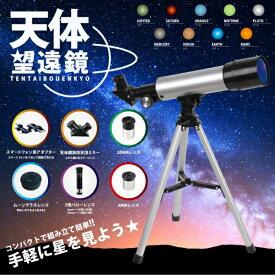 天体望遠鏡 [キャンセル・変更・返品不可]