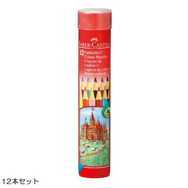 [Shachihata] ファーバーカステル色鉛筆 丸缶 12色・24色・36色セット (12色セット) [キャンセル・変更・返品不可]
