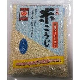 乾燥 米こうじ 単品 [キャンセル・変更・返品不可]