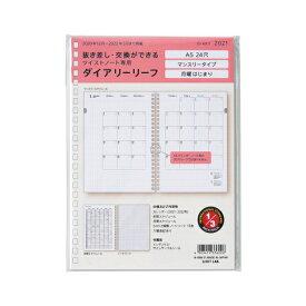 ダイアリーリーフ2021 A5 [キャンセル・変更・返品不可]