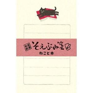 [古川紙工] そえぶみ箋 ねこと本 [キャンセル・変更・返品不可]