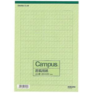 [コクヨ] 原稿用紙 A4 横書き 20×20 罫色緑50枚 ケ75 [キャンセル・変更・返品不可]
