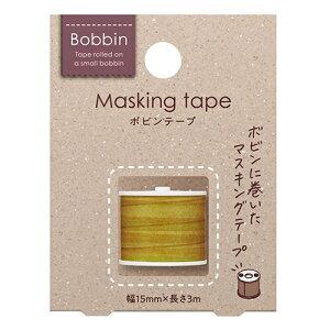 [コクヨ] マスキングテープ ボビンテープ Bobbin 糸巻 黄色 T-B1115-3 [キャンセル・変更・返品不可]