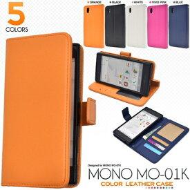 MONO MO-01K用カラーレザー手帳型ケース [キャンセル・変更・返品不可]