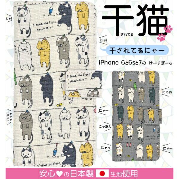 iPhone8・iPhone7/6s/6用干されてる猫ケースポーチ [キャンセル・変更・返品不可]