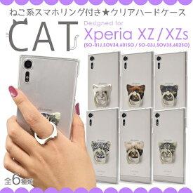 [エクスペリアXZ/XZs用] Xperia XZ (SO-01J/SOV34/601SO)/Xperia XZs(SO-03J/SOV35/602SO)用 [キャンセル・変更・返品不可]