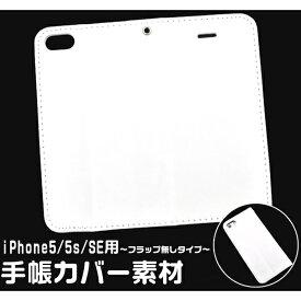 [ベース素材] オリジナルの手帳型ケース製作に iPhone5/5s/SE用手帳カバー素材 〜フラップ無しタイプ〜 [キャンセル・変更・返品不可]
