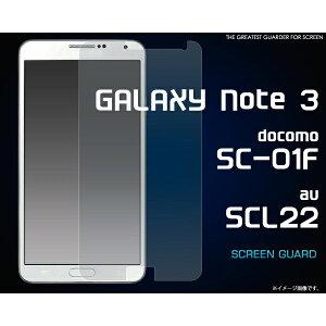 [携帯用保護シール] 傷、ほこりから守る GALAXY Note 3 SC-01F/GALAXY Note 3 SCL22用液晶保護シール [キャンセル・変更・返品不可]