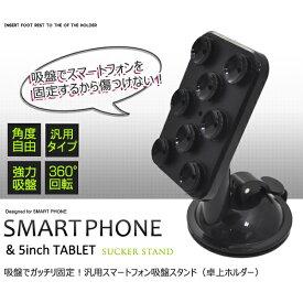 [スマホケース] 8個の吸盤でガッチリ固定 スマートフォン用吸盤スタンド(卓上ホルダー) [キャンセル・変更・返品不可]