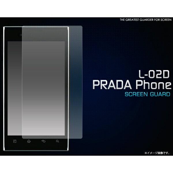 傷、ほこりから守る PRADA phone L-02D用液晶保護シール [キャンセル・変更・返品不可]