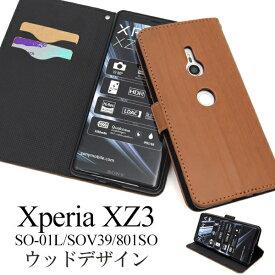 手帳型ケース Xperia XZ3 SO-01L SOV39 801SO スマホケース ハンドメイド 素材 無地 シンプル おすすめ [キャンセル・変更・返品不可]