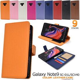 2019春夏新作 手帳型ケース Galaxy Note9 SC-01L SCV40 スマホケース ギャラクシーノート9 手帳ケース [キャンセル・変更・返品不可]