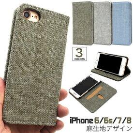 夏 アイフォン 手帳 スマホケース iphone7 手帳型ケース iPhone8 アイフォン7 アイフォン8 スマホカバー [キャンセル・変更・返品不可]